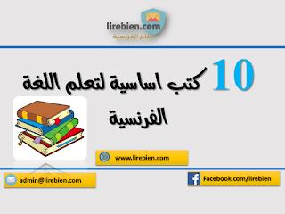 books apprendre fr 1457219498