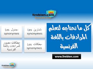 les synonymes 1861936285