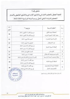 لائحة العطل المدرسية  2021-2022