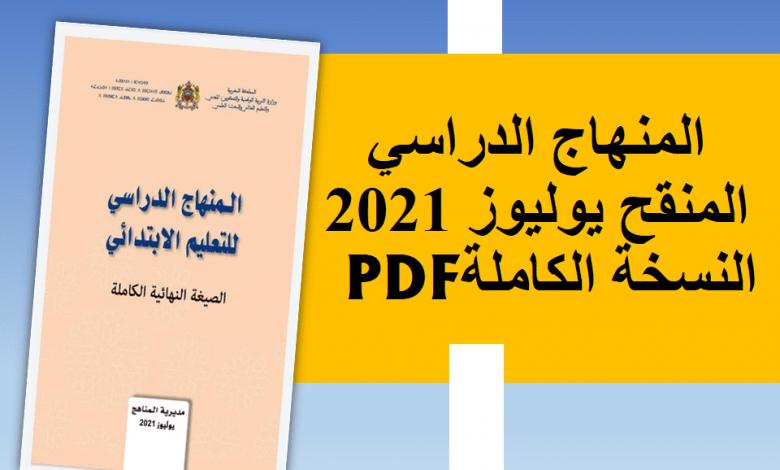 المنهاج الدراسي المنقح 2021/2022