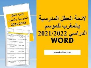liste2Bde2Bcong25C325A9s2B2021 2022