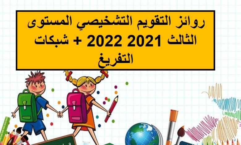 روائز التقويم التشخيصي المستوى الثالث 2021 2022 + شبكات التفريغ