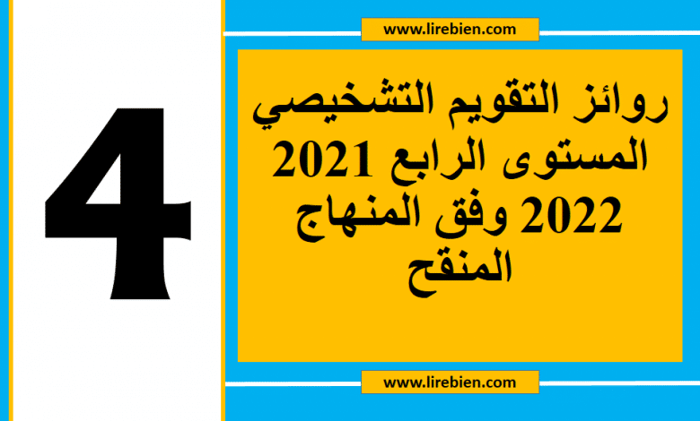 روائز التقويم التشخيصي المستوى الرابع 2021 2022 مع شبكات و تقارير