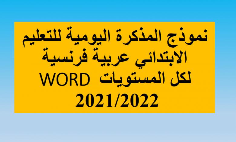 نموذج المذكرة اليومية للتعليم الابتدائي عربية فرنسية WORD لكل المستويات 2021/2022