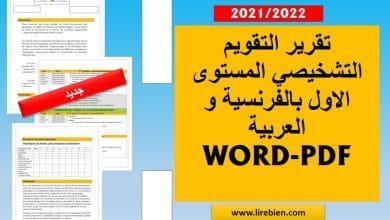 تقرير التقويم التشخيصي المستوى الاول بالفرنسية و العربية WORD-PDF قابل للتعديل