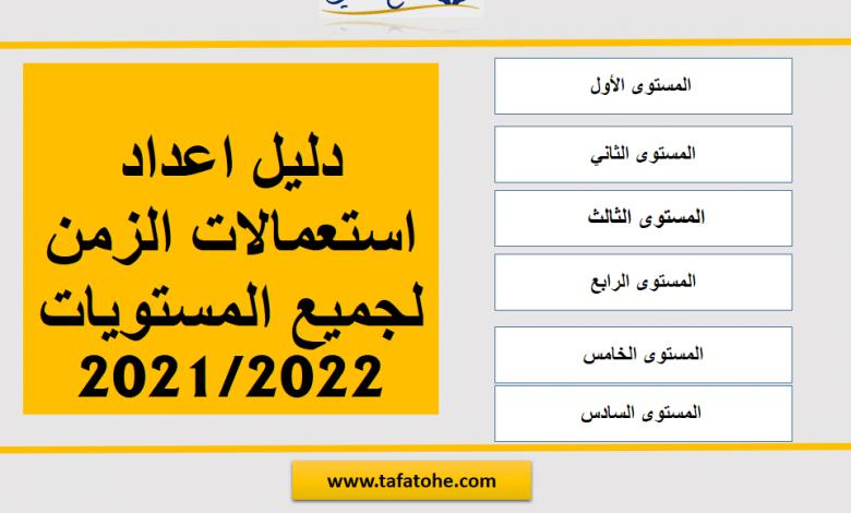 دليل اعداد استعمالات الزمن وجداول الحصص 2021 2022