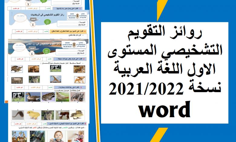 روائز التقويم التشخيصي المستوى الاول اللغة العربية