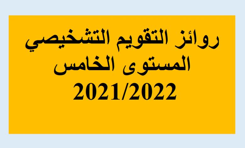 روائز التقويم التشخيصي المستوى الخامس 2021/2022