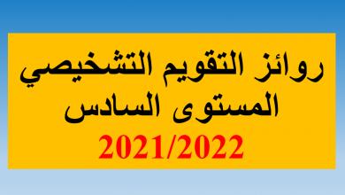 روائز التقويم التشخيصي المستوى السادس 2021/2022