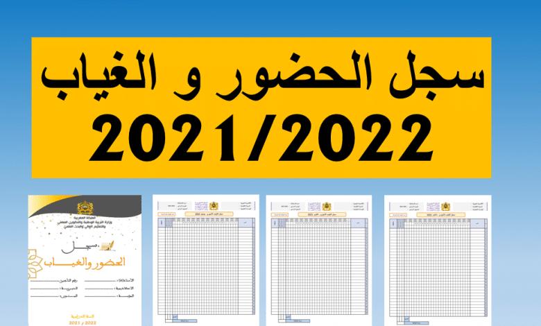 تحميل سجل الحضور والغياب 2021/2022 PDF مع واجهة الدفتر