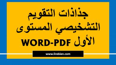 جذاذات التقويم التشخيصي المستوى الأول PDF-WORD