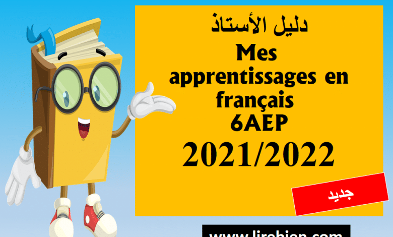 دليل الاستاذ Mes apprentissages en francais المستوى السادس 2021/2022