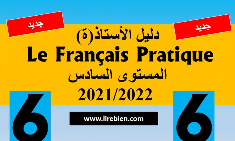 دليل الاستاذ le français pratique المستوى السادس 2021/2022