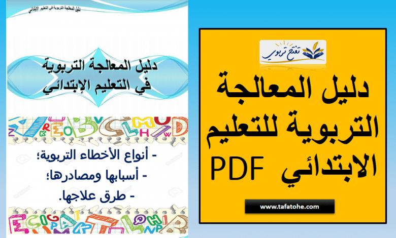 دليل المعالجة التربوية للتعليم الابتدائي PDF